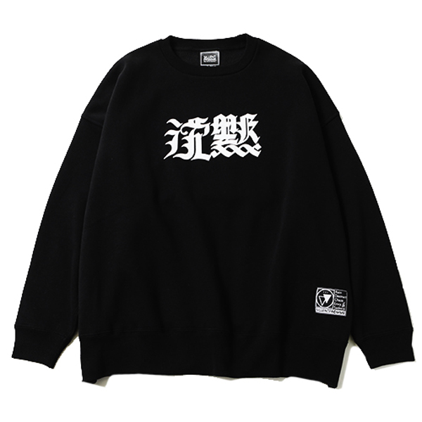 沈黙 -Loose Crew Sweat-
