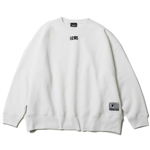 沈黙・秘密 -Loose Crew Sweat-